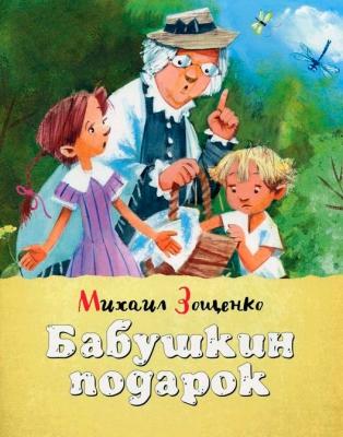 Бабушкин подарок читать онлайн