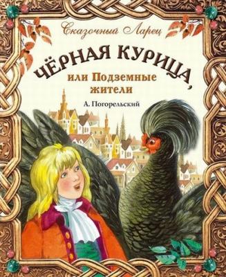 Черная курица, или Подземные жители читать онлайн