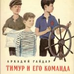 Тимур и его команда читать онлайн