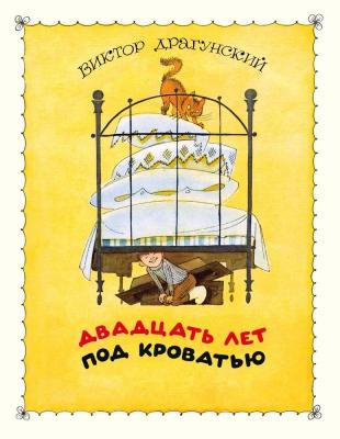Двадцать лет под кроватью читать онлайн