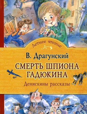 Смерть шпиона Гадюкина читать онлайн