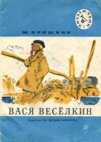 Вася Веселкин читать онлайн