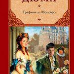 Графиня де Монсоро читать онлайн