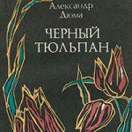 Черный тюльпан читать онлайн