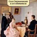 Село Степанчиково и его обитатели читать онлайн