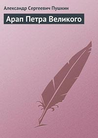 Арап Петра Великого читать онлайн