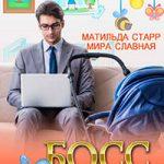 Босс с прицепом читать онлайн
