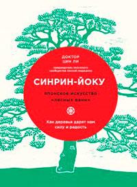 Синрин-йоку: японское искусство «лесных ванн». Как деревья дарят нам силу и радость читать онлайн