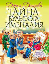 Тайна бульдога Именалия читать онлайн