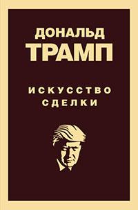 Дональд Трамп. Искусство сделки читать онлайн