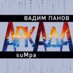 Аркада. Эпизод второй. suMpa читать онлайн