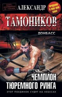 Чемпион тюремного ринга читать онлайн