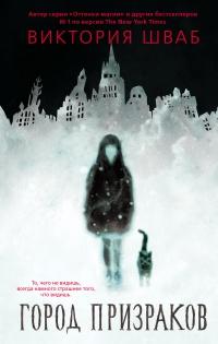 Город призраков читать онлайн