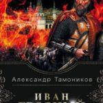 Иван Грозный. Сожженная Москва читать онлайн