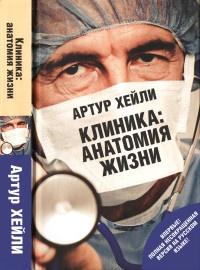 Клиника. Анатомия жизни читать онлайн