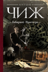 Лабиринт Просперо читать онлайн