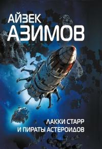 Лакки Старр и пираты астероидов читать онлайн