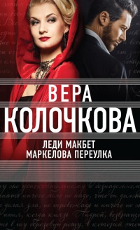 Леди Макбет Маркелова переулка читать онлайн
