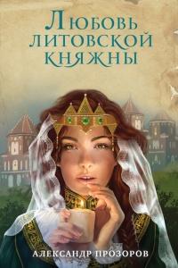 Любовь литовской княжны читать онлайн