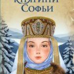 Месть княгини Софьи читать онлайн