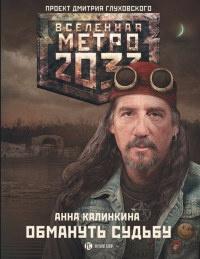 Метро 2033. Обмануть судьбу читать онлайн