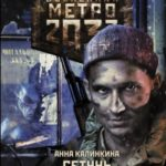 Метро 2033. Сетунь читать онлайн