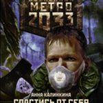 Метро 2033. Спастись от себя читать онлайн