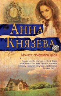 Монета скифского царя читать онлайн