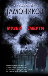 Музей смерти читать онлайн