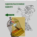Одноклассники smerti читать онлайн