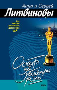 Оскар за убойную роль читать онлайн