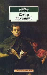 Петер Каменцинд читать онлайн