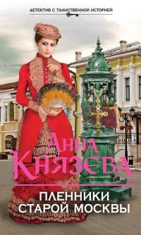 Пленники старой Москвы читать онлайн