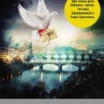 Почтовый голубь мертв читать онлайн
