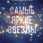 Самые яркие звезды читать онлайн