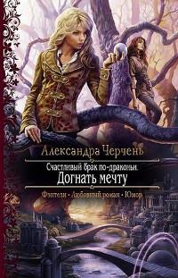 Счастливый брак по-драконьи. Догнать мечту читать онлайн