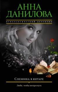 Слезинка в янтаре читать онлайн