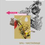 SPA-чистилище читать онлайн