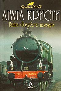 Тайна «Голубого поезда» читать онлайн