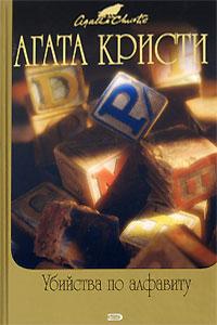 Убийства по алфавиту читать онлайн