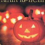 Вечеринка в Хэллоуин читать онлайн