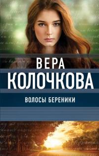 Волосы Береники читать онлайн