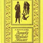 Записки о Шерлоке Холмсе читать онлайн