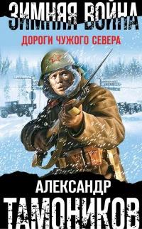 Зимняя война. Дороги чужого севера читать онлайн