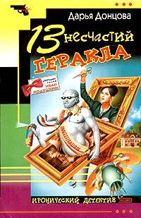 13 несчастий Геракла читать онлайн
