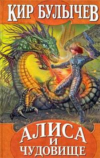 Алиса и чудовище читать онлайн