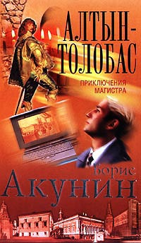 Алтын-Толобас читать онлайн