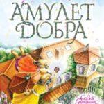 Амулет Добра читать онлайн