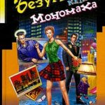 Безумная кепка Мономаха читать онлайн