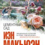 Цементный сад читать онлайн